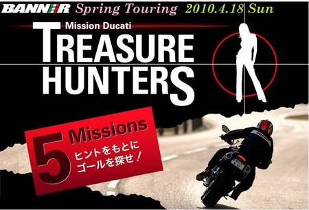 banner_touring_treasure_hunter_20100418.jpg