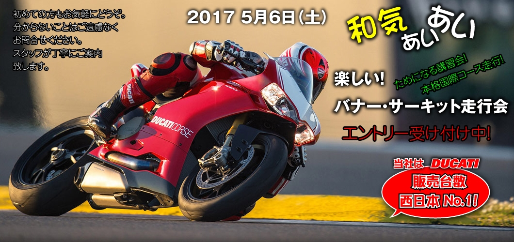 BANNER サーキット走行会!