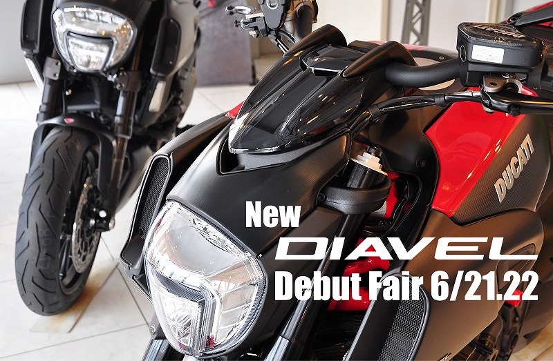 New DIAVEL 展示中!