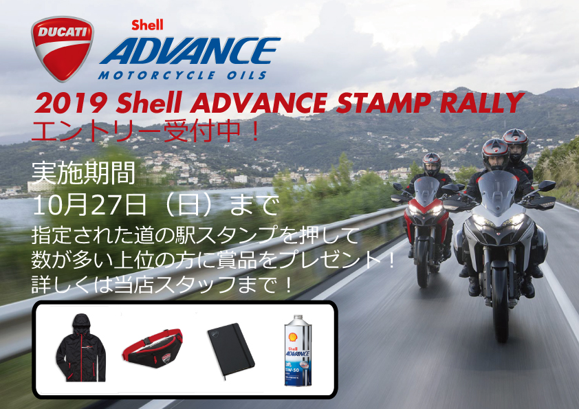 2019 Shell ADVANCE STAMP RALLYのご案内